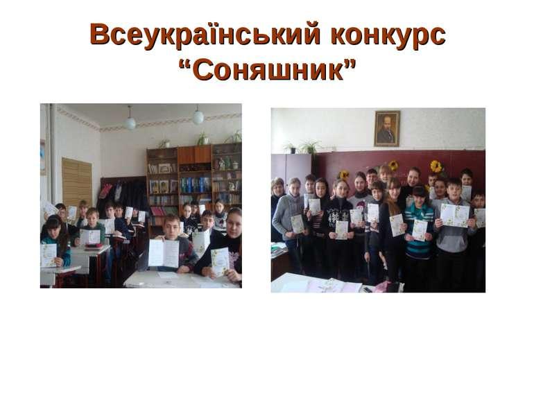 """Всеукраїнський конкурс """"Соняшник"""""""