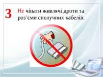 Не чіпати живлячі дроти та роз'єми сполучних кабелів. 3