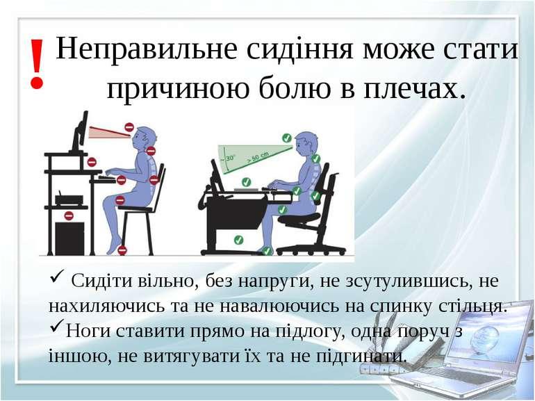 Неправильне сидіння може стати причиною болю в плечах. ! Сидіти вільно, без н...