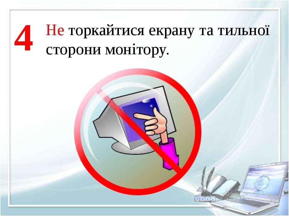 Не торкайтися екрану та тильної сторони монітору. 4