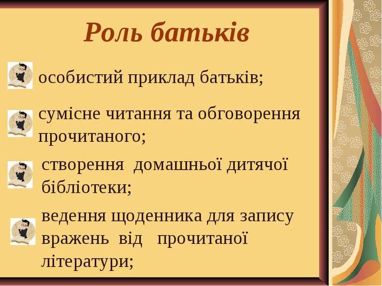 Роль батьків особистий приклад батьків; сумісне читання та обговорення прочит...