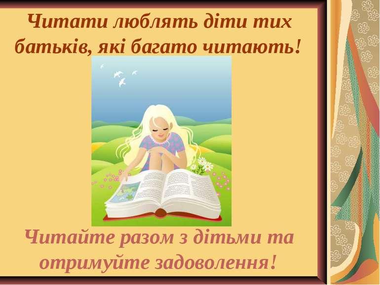 Читати люблять діти тих батьків, які багато читають! Читайте разом з дітьми т...