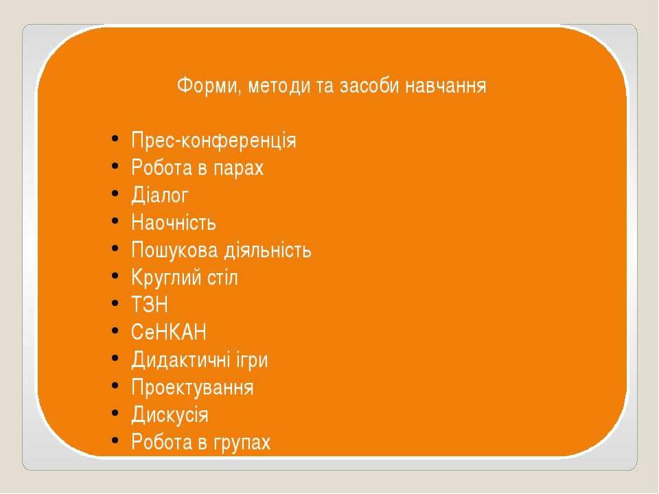 Форми, методи та засоби навчання Прес-конференція Робота в парах Діалог Наочн...