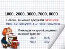 Прочитай числа: Поясни, як можна одержати дві тисячі. 1999+1=1000+(999+1)=100...