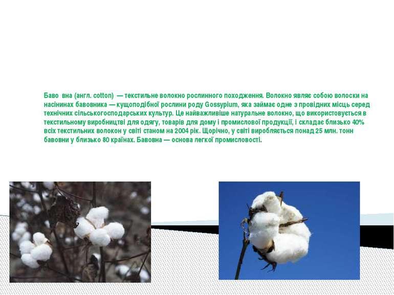 Баво вна (англ. cotton) — текстильне волокно рослинного походження. Волокно я...