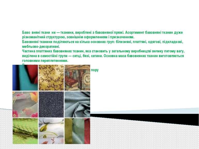 Баво вняні ткани ни — тканини, вироблені з бавовняної пряжі. Асортимент бавов...