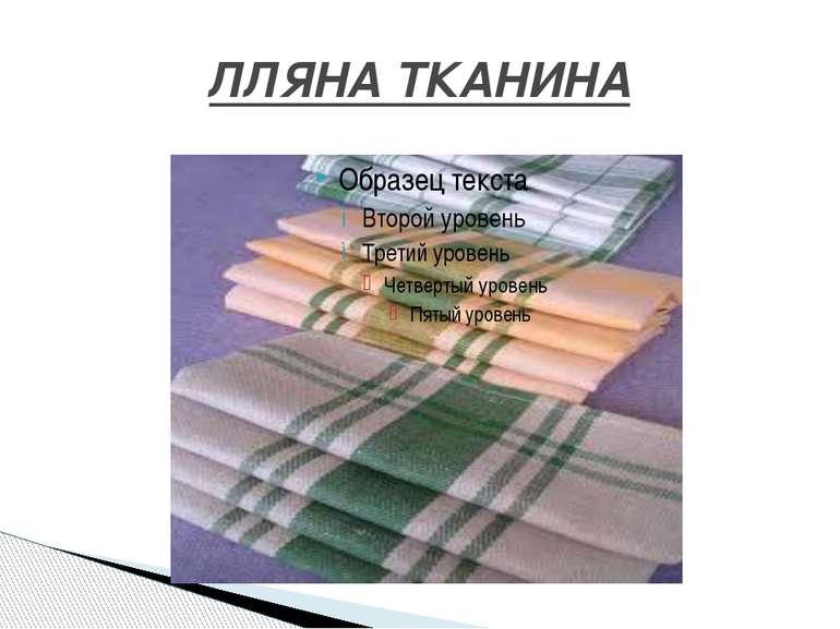 ЛЛЯНА ТКАНИНА