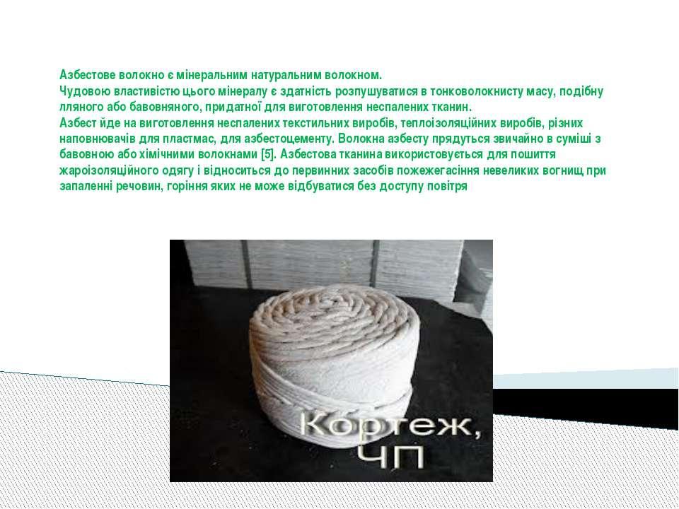 Азбестове волокно є мінеральним натуральним волокном. Чудовою властивістю цьо...