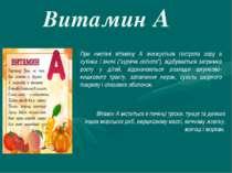 Витамин А При нестачі вітаміну А знижується гострота зору в сутінки і вночі (...