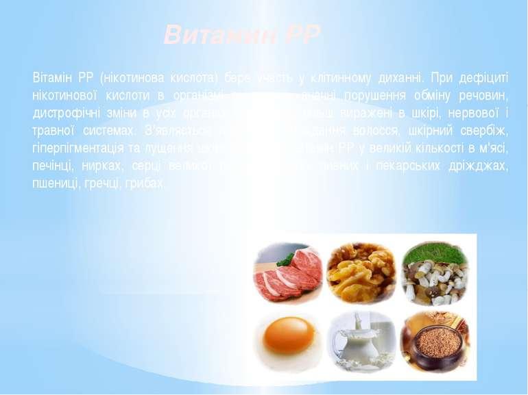 Витамин PP Вітамін РР (нікотинова кислота) бере участь у клітинному диханні. ...
