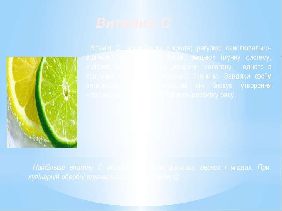 Витамин C Вітамін С (аскорбінова кислота) регулює окислювально-відновні проце...