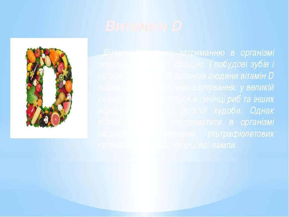 Витамин D Вітамін D сприяє затриманню в організмі людини фосфору і кальцію, і...