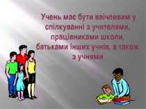Учень має бути ввічливим у спілкуванні з учителями, працівниками школи, батьк...
