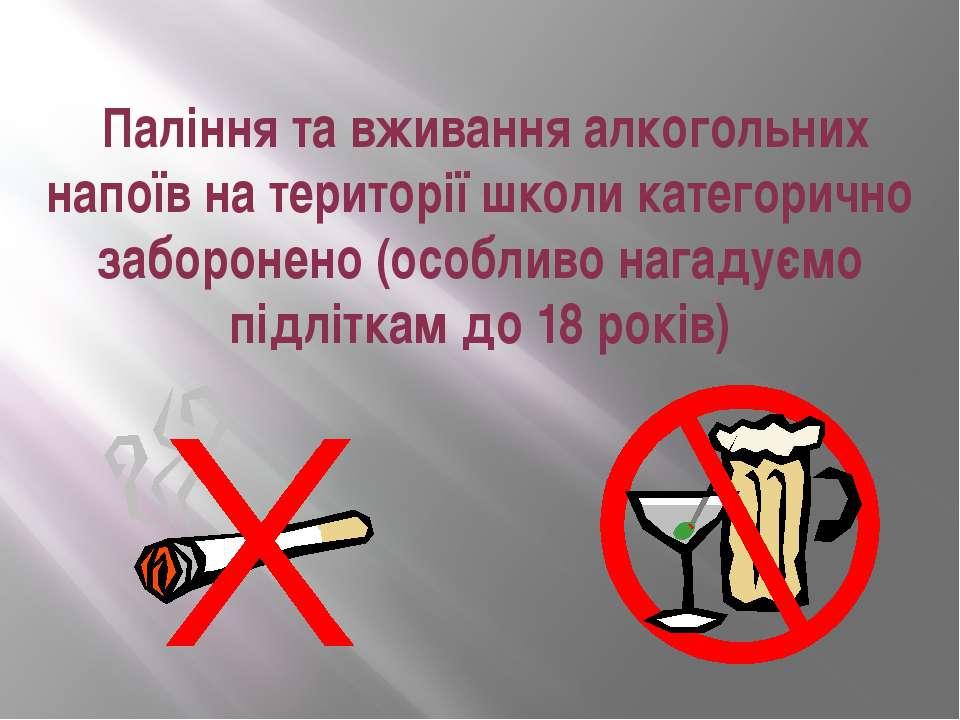 Паління та вживання алкогольних напоїв на території школи категорично заборон...