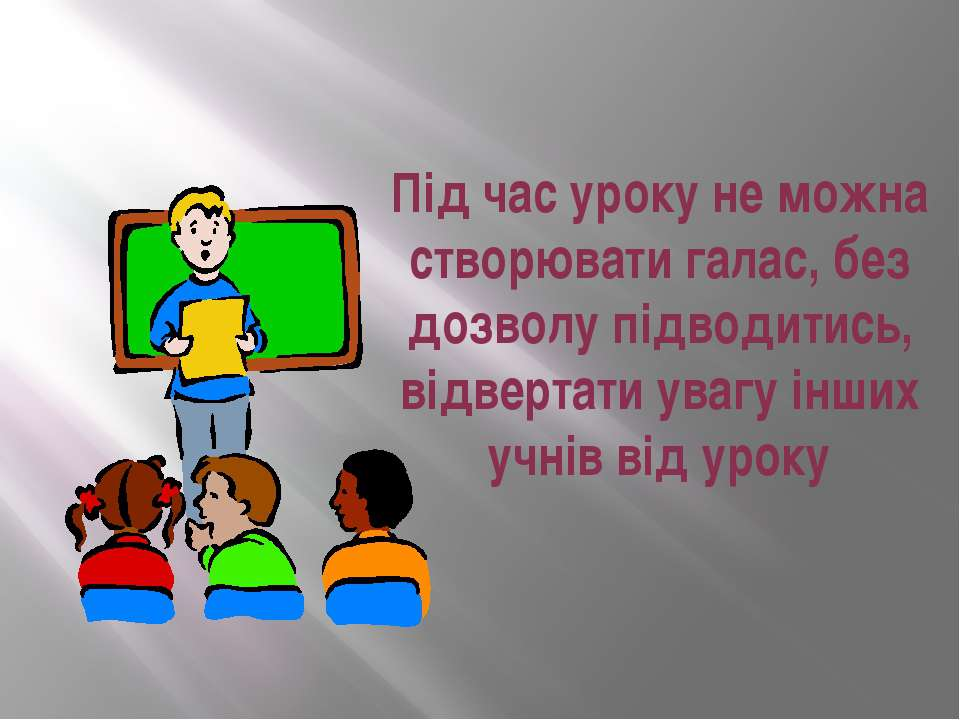 Під час уроку не можна створювати галас, без дозволу підводитись, відвертати ...