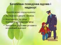 Безпечна поведінка вдома і надворі Лиходія може спровокувати: Залишена в двер...