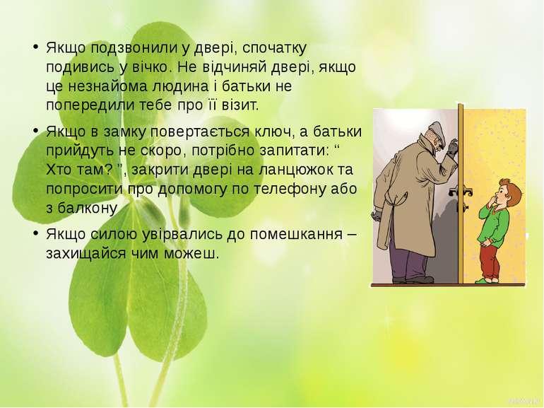 Якщо подзвонили у двері, спочатку подивись у вічко. Не відчиняй двері, якщо ц...