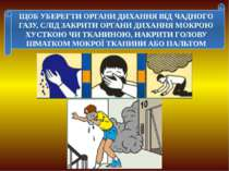 ЩОБ УБЕРЕГТИ ОРГАНИ ДИХАННЯ ВІД ЧАДНОГО ГАЗУ, СЛІД ЗАКРИТИ ОРГАНИ ДИХАННЯ МОК...