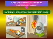 ЗАЛИШАТИ БЕЗ ДОГЛЯДУ ВВІМКНЕНІ ПРИЛАДИ При користуванні електричними приладам...