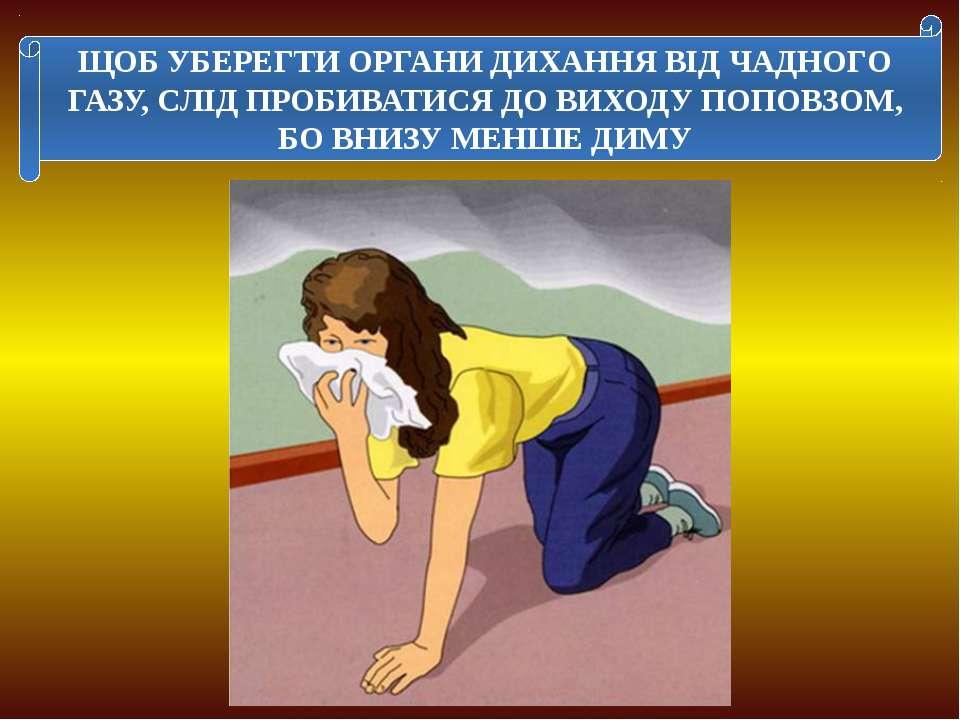 ЩОБ УБЕРЕГТИ ОРГАНИ ДИХАННЯ ВІД ЧАДНОГО ГАЗУ, СЛІД ПРОБИВАТИСЯ ДО ВИХОДУ ПОПО...