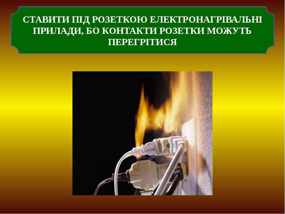 СТАВИТИ ПІД РОЗЕТКОЮ ЕЛЕКТРОНАГРІВАЛЬНІ ПРИЛАДИ, БО КОНТАКТИ РОЗЕТКИ МОЖУТЬ П...