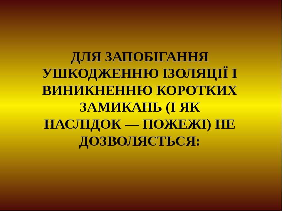 ДЛЯ ЗАПОБІГАННЯ УШКОДЖЕННЮ ІЗОЛЯЦІЇ І ВИНИКНЕННЮ КОРОТКИХ ЗАМИКАНЬ (І ЯК НАСЛ...