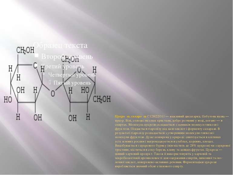 Цукро за,сахаро заС12Н22О11— важливийдисахарид. Побутова назва— цукор. Б...