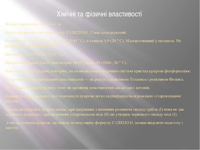 Хімічні та фізичні властивості Молекулярна маса 342,3 а. е. м. Брутто-формула...