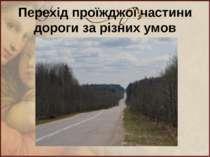 Перехід проїжджої частини дороги за різних умов