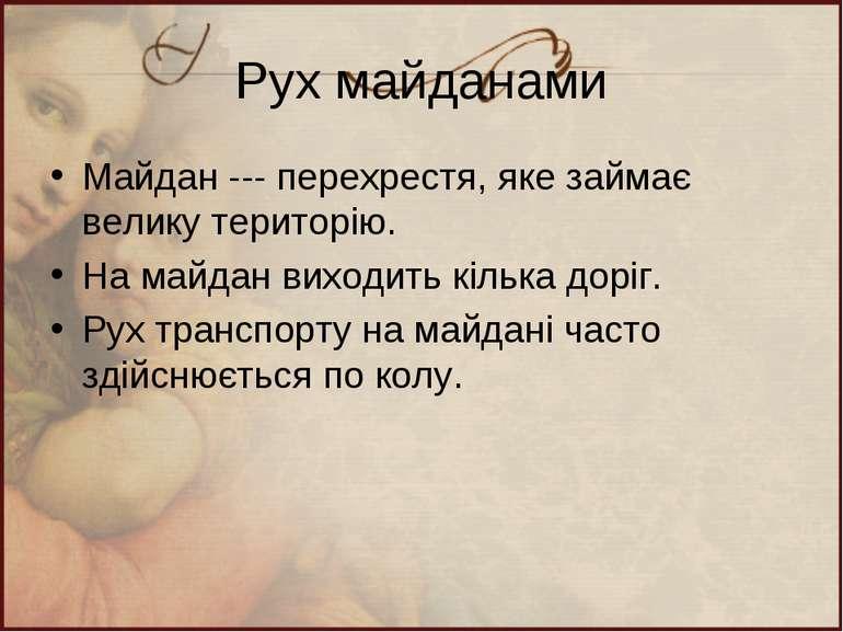 Рух майданами Майдан --- перехрестя, яке займає велику територію. На майдан в...
