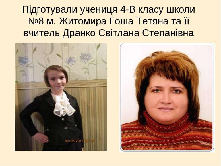 Підготували учениця 4-В класу школи №8 м. Житомира Гоша Тетяна та її вчитель ...