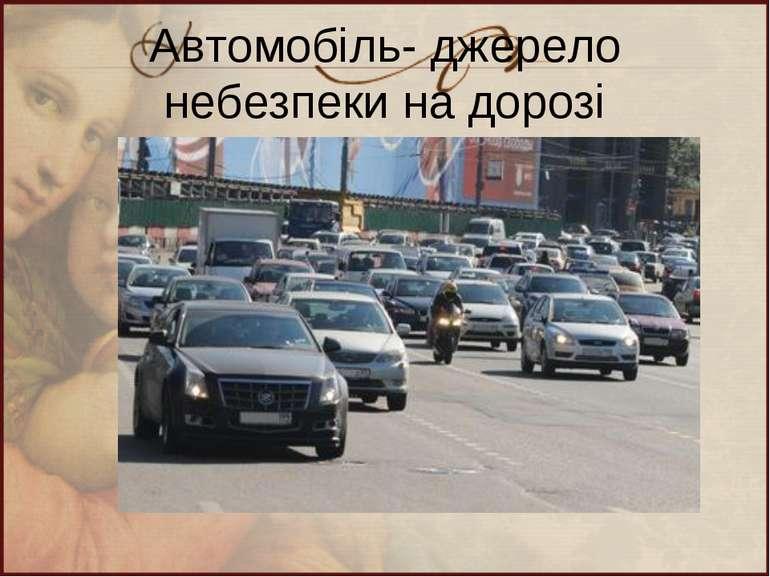 Автомобіль- джерело небезпеки на дорозі