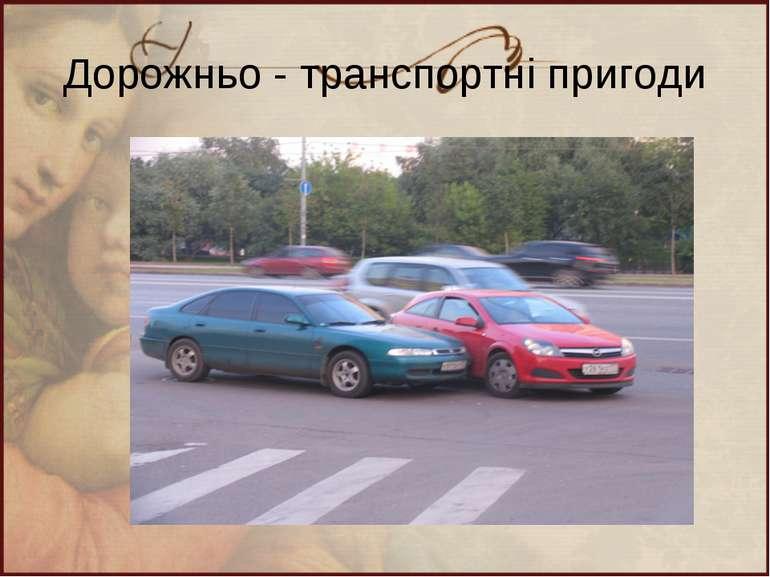 Дорожньо - транспортні пригоди