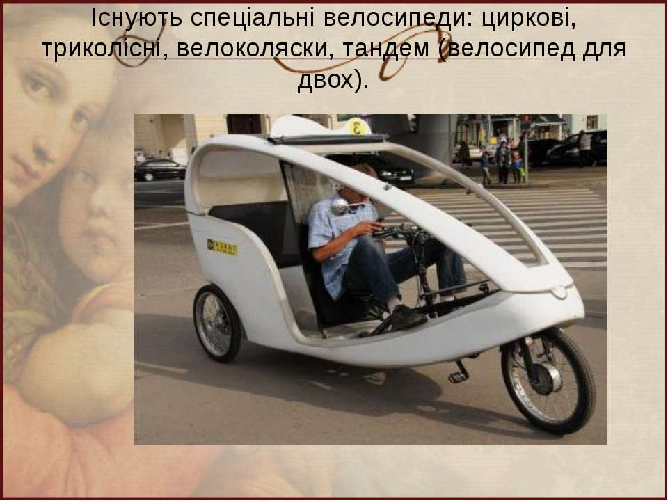 Існують спеціальні велосипеди: циркові, триколісні, велоколяски, тандем (вело...