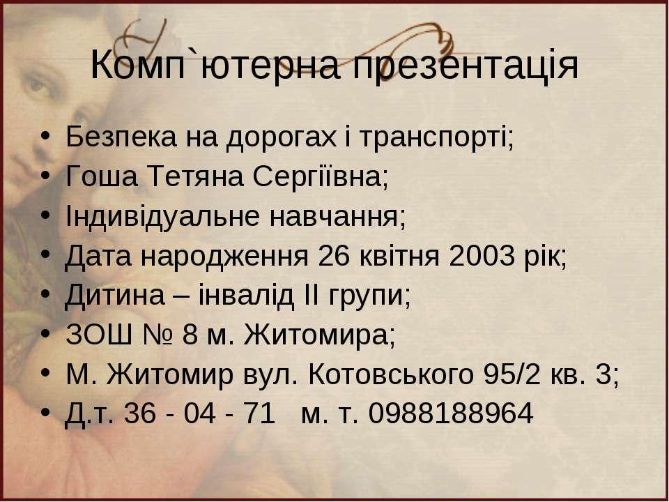 Комп`ютерна презентація Безпека на дорогах і транспорті; Гоша Тетяна Сергіївн...