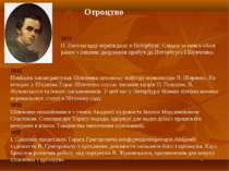 Отроцтво 1832 Поміщик законтрактував Шевченка цеховому майстру-живописцю В. Ш...