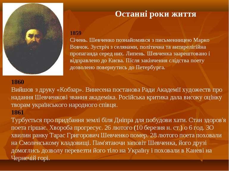 Останні роки життя 1860 Вийшов з друку «Кобзар». Винесена постанова Ради Акад...