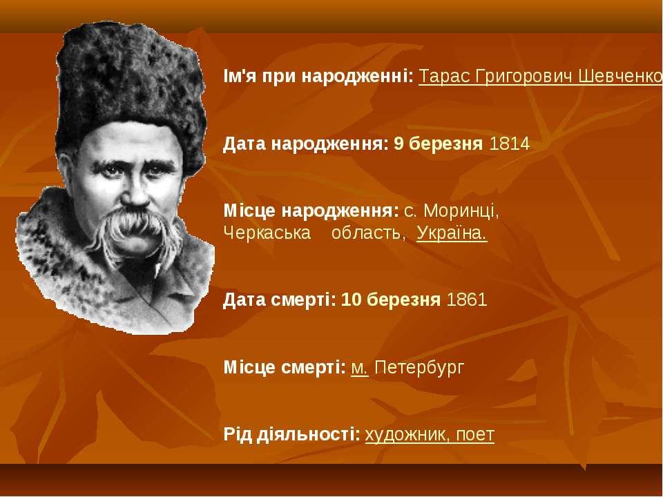 Ім'я при народженні: Тарас Григорович Шевченко Датанародження: 9 березня 181...