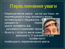 Переключення уваги Переключення уваги - це не що інше, як переміщення в корі ...