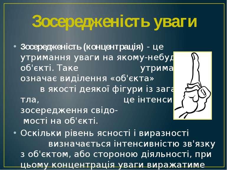 Зосередженість уваги Зосередженість (концентрація) - це утримання уваги на як...