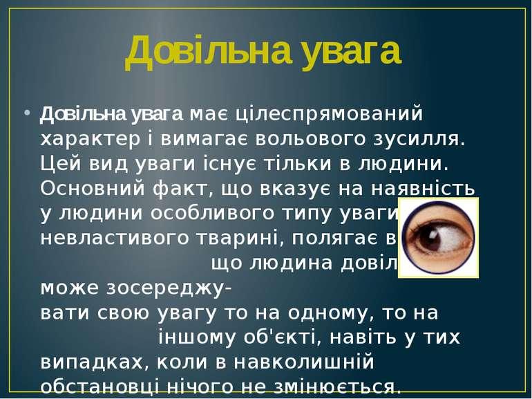 Довільна увага Довільна увага має цілеспрямований характер і вимагає вольовог...