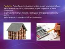Прибуток. Передбачається наявність фінансових можливостей для забезпечення не...