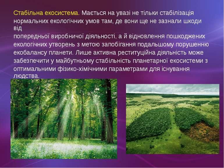 Стабільна екосистема. Мається на увазі не тільки стабілізація нормальних екол...