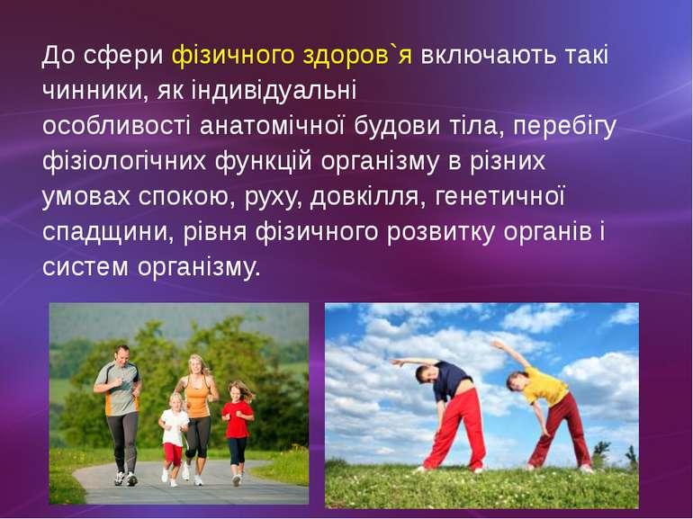 До сфери фізичного здоров`я включають такі чинники, як індивідуальні особливо...
