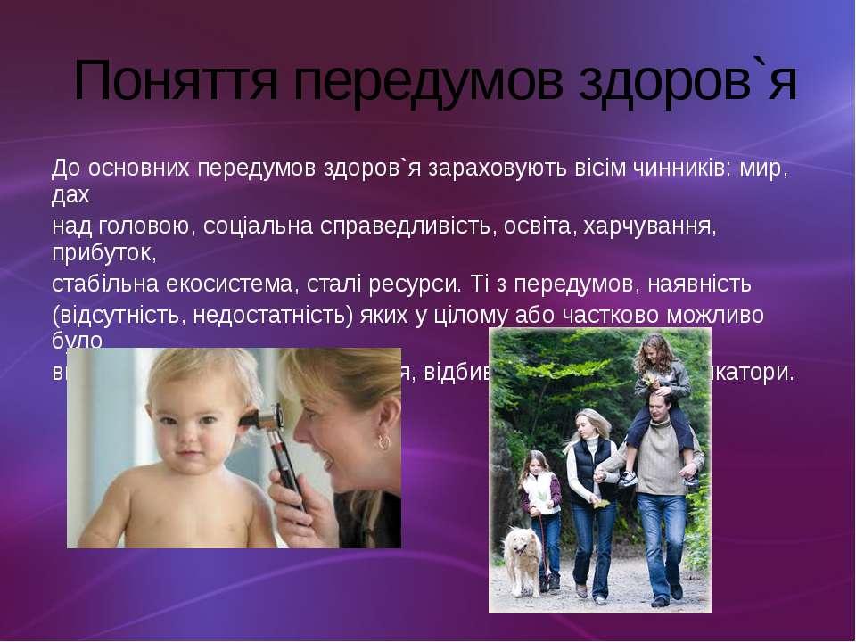 Поняття передумов здоров`я До основних передумов здоров`я зараховують вісім ч...
