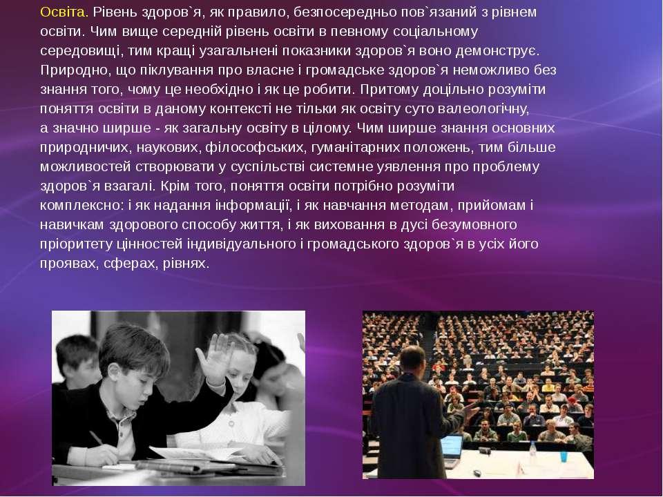 Освіта. Рівень здоров`я, як правило, безпосередньо пов`язаний з рівнем освіти...