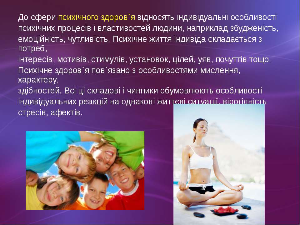 До сфери психічного здоров`я відносять індивідуальні особливості психічних пр...