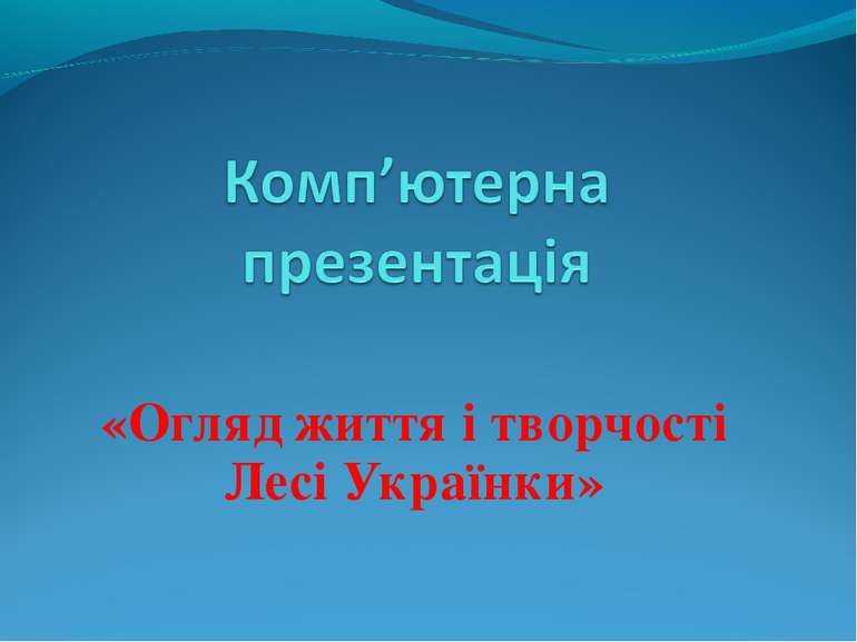 «Огляд життя і творчості Лесі Українки»