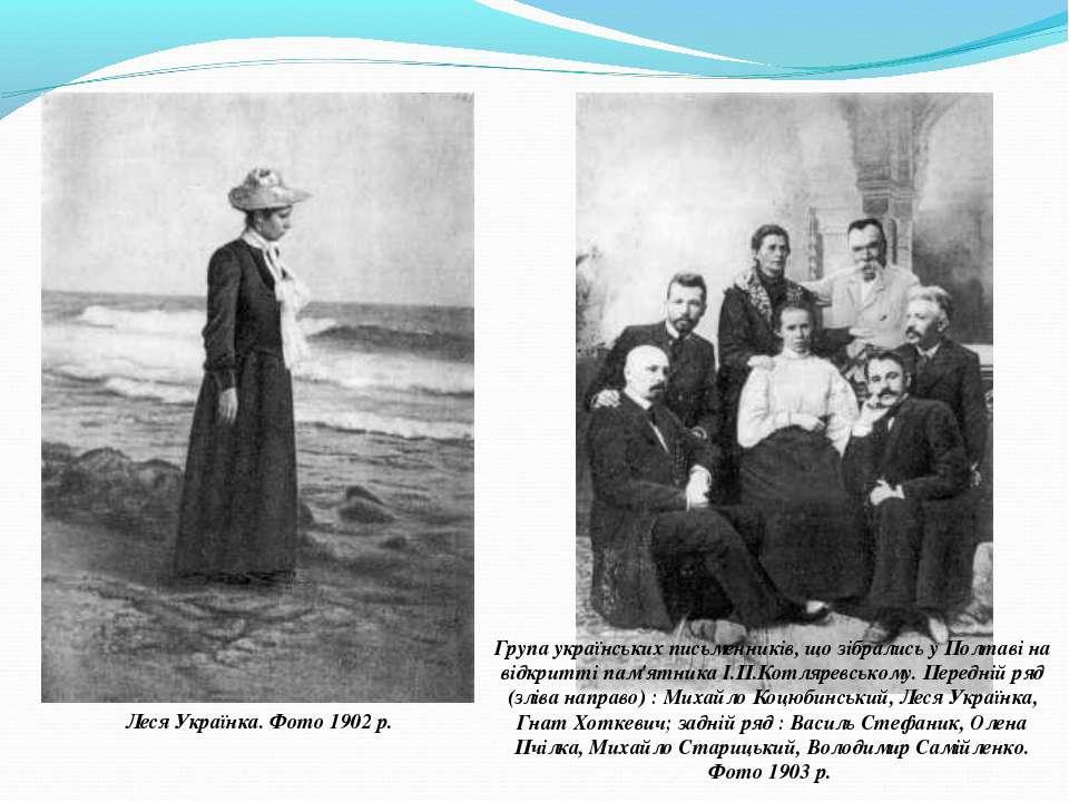 Леся Українка. Фото 1902 р. Група українських письменників, що зібрались у По...