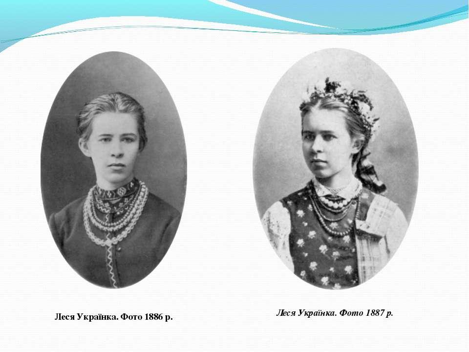 Леся Українка. Фото 1886 р. Леся Українка. Фото 1887 р.